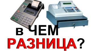 ККМ, ККТ или ЧЕКопечатающая (ЧПМ) машинка - в чем разница? Кассовый аппарат в чем отличие?(, 2013-10-12T14:27:15.000Z)