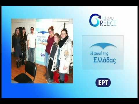 Reload Greece Interview on Voice of Greece 31/12/2012