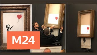 Смотреть видео Картина Бэнкси самоуничтожилась сразу после продажи - Москва 24 онлайн