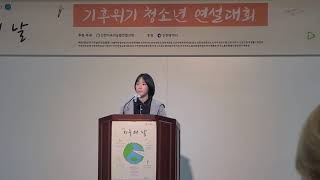 능허대중 이은오 기후위기 청소년 연설대회 인천광역시 교…