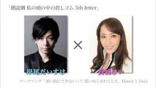 2013年6月5日(水)~6月16日(日)「朗読劇 私の頭の中の消しゴム 5th ...