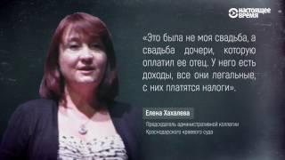 Россия: «Золотая свадьба» дочери судьи из Краснодарского края