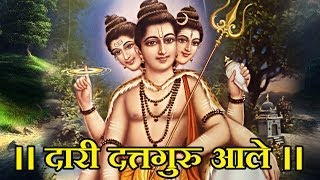 Dattatreya | Best Marathi Devotional Songs | Jukebox 28
