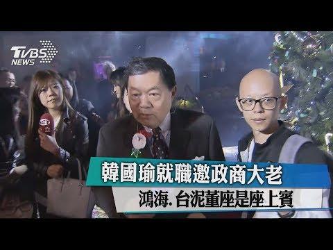 韓國瑜就職邀政商大老 鴻海、台泥董座是座上賓