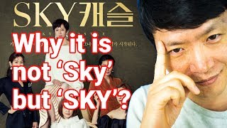 [Real Korea]  Why it should be  'SKY castle'? - The dark side of Korean education