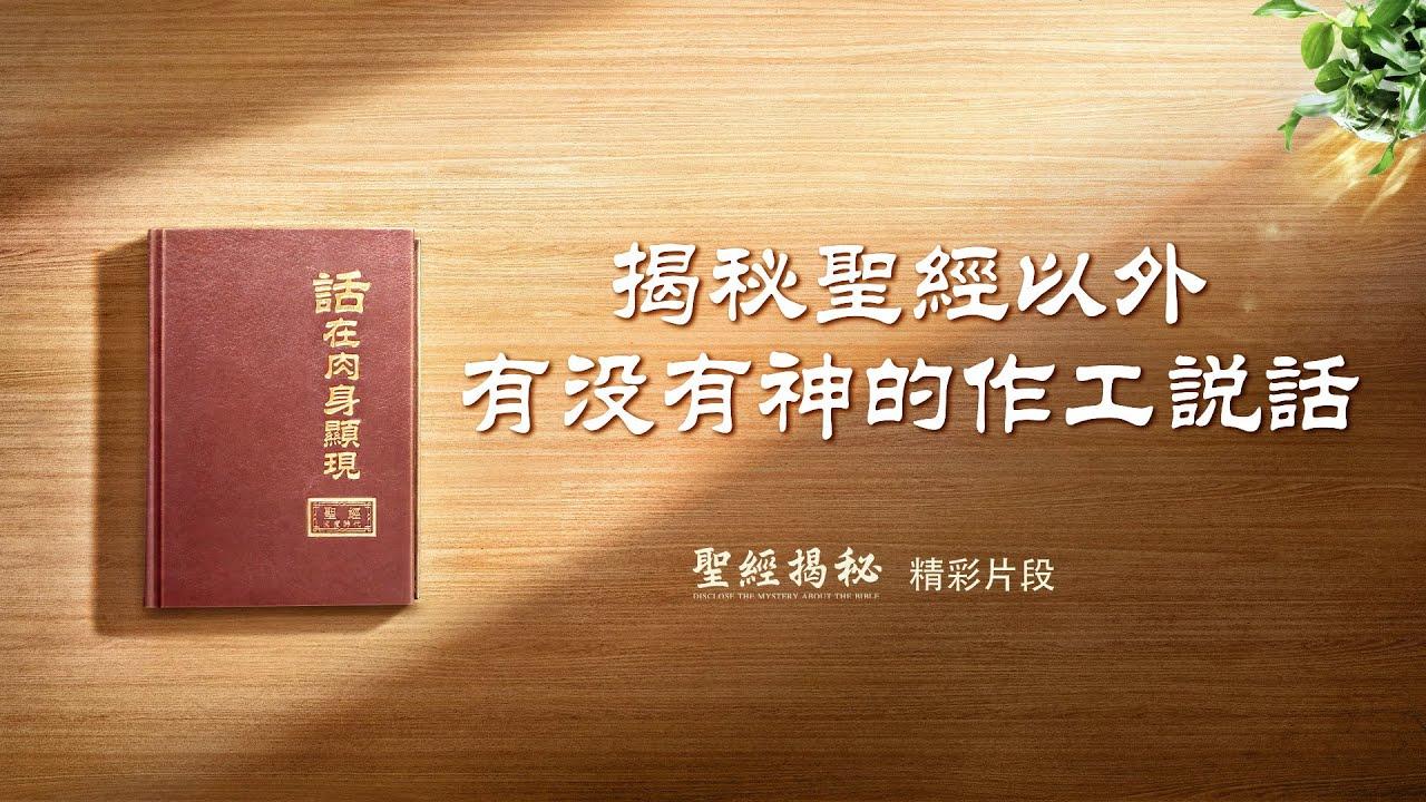 基督教会电影《圣经揭秘》精彩片段:揭秘圣经以外有没有神的作工说话
