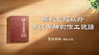 《聖經揭祕》精彩片段:揭祕聖經以外有沒有神的作工說話