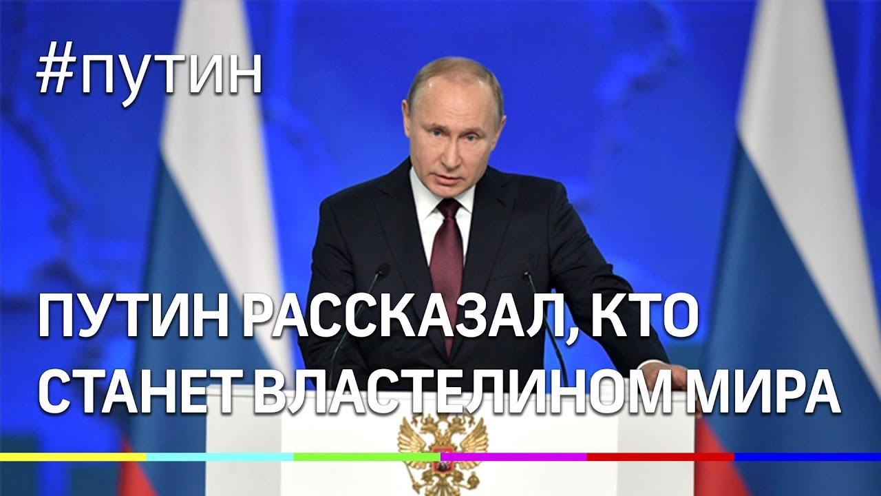Путин рассказал, кто будет властелином мира