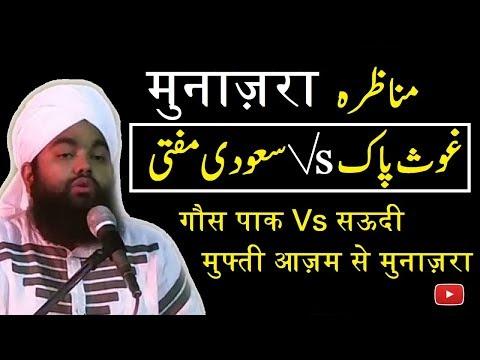 Munzara Gaus Pak Vs Saudi Mufti-e-Azam Very Interesting By Sayyed Aminul Qadri