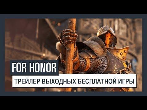 Полная версия игры For Honor будет доступна бесплатно в начале мая