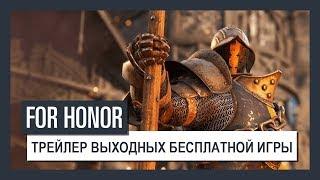 For Honor - Трейлер выходных бесплатной игры
