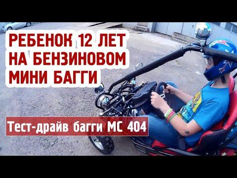 Тест драйв детского бензинового багги МС 404