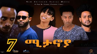 Kumel Media - New Eritrean Movie 2021  Mitanoya Part - 7 / ሚታኖያ 7ይ - ክፋል /