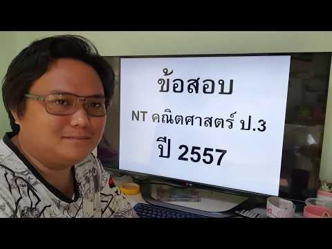 สอนข้อสอบ NT คณิตศาสตร์ ป.3 ปี 2557 Part 1/4