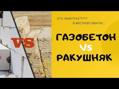 Кто выиграет в схватке: газобетон или камень ракушечник?