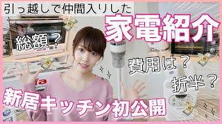 【引越し】購入した家電/キッチングッズ紹介♡金額は?新居キッチン公開! thumbnail