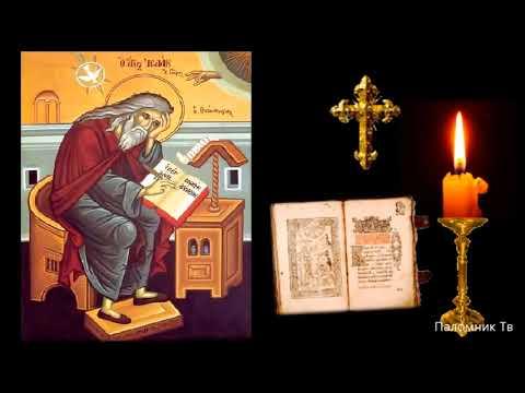 Искушение и богооставленность - Преподобный Исаак Сирин