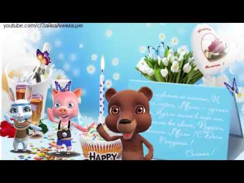 ZOOBE зайка Поздравление Маме от Семьи с Днём Рождения ! - Как поздравить с Днем Рождения