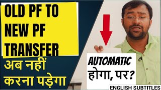 🔴Old PF to New PF Amount Transfer will become automatic now