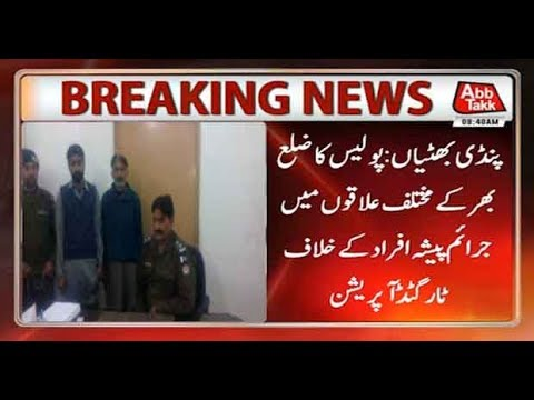 Pindi Bhattian: Police Targeted Operation Against Criminal