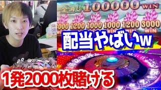 最高配当10万!一撃2000枚賭けたメダルゲームが熱すぎる! thumbnail