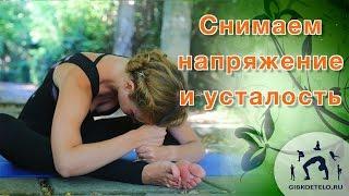 Комплекс РЕЛАКС / Снимаем напряжение, усталость и боль в спине