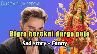 Durga puja special video | Bigra borokni durga puja