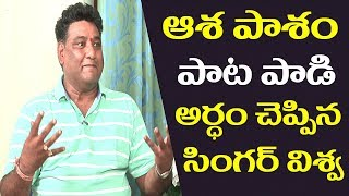 Asha Pasham Song Behind Work Revealed By Lyricist Viswa | Care Of Kancharapalem | Film Jalsa