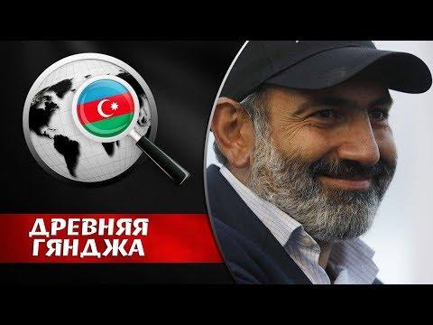 Армения рушится, в Карабахе неспокойно, а Пашинян уехал на выходные на отдых. Древняя Гянджа 2020