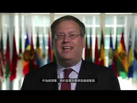 Meet Kurt Tong, Consul General to Hong Kong and Macau