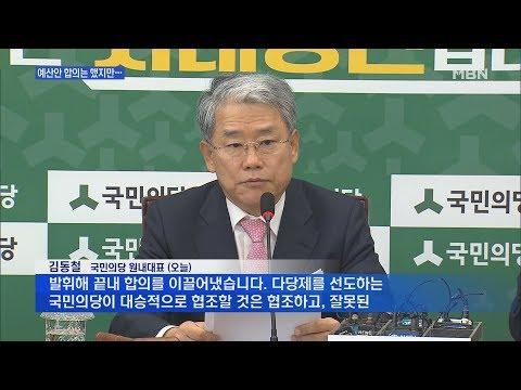 [송지헌의 뉴스와이드] '예산정국' 각 당 손익계산서는?