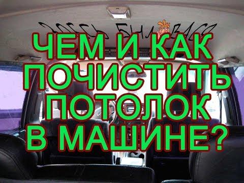 Как почистить потолок в машине своими руками без разводов