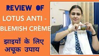Review of LOTUS Anti - Blemish Crème || झाइयों के लिए अचूक उपाय ||