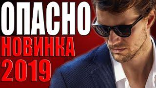 ОПАСНО (2019) Русские детективы 2019 Новинки Фильмы Сериалы 2019 в HD