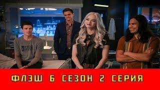 Флэш 6 сезон 2 серия (сериал, 2019) / анонс и дата выхода