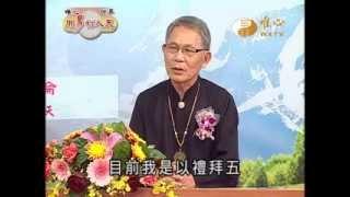 元評法師 元桐禪師 元祐法師(2)【用易利人天57】  WXTV唯心電視台