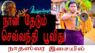 Naan Thedum Sevanthi Songs |நாதஸ்வர இசையில்