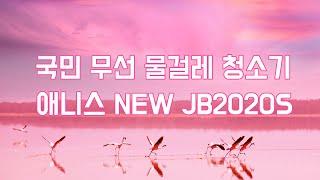 국민 무선 물걸레 청소기 애니스 NEW 'JB2020S…