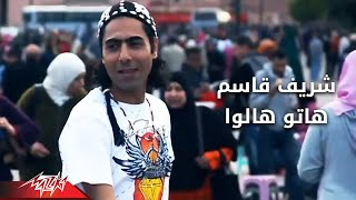 Hatohalo - Sherif Kassem هاتوهالوا - شريف قاسم