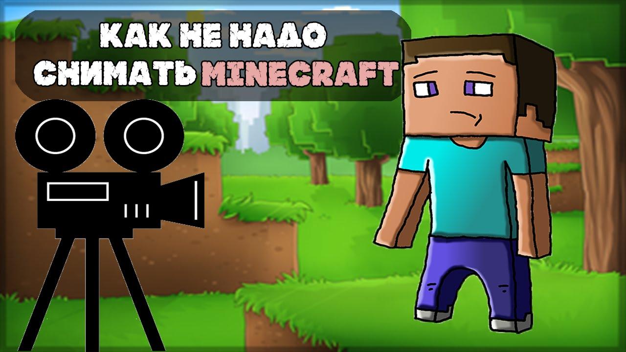 Как снять качественное видео в Minecraft?