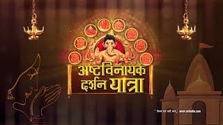 Vighnaharta Ganesh | Ashtavinayak Darshan Yatra | Starting 21st January, 7:30 PM Onwards