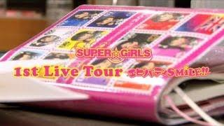 SUPER☆GiRLS 1st Live Tour ~エビバディSMiLE!!~ Special Movie スパ...