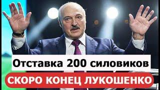 ОТСТАВКА 200 СИЛОВИКОВ! Скоро конец диктатуре! Новости Беларуси 2020