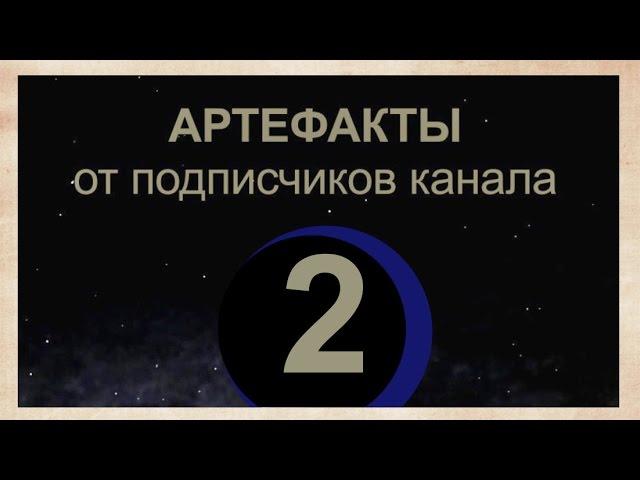 Артефакты от подписчиков канала — 2