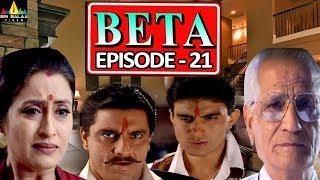 Beta Hindi Serial Episode - 21   Pankaj Dheer, Mrinal Kulkarni   Sri Balaji Video