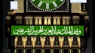 The Makkah Clock Project ( Complete)