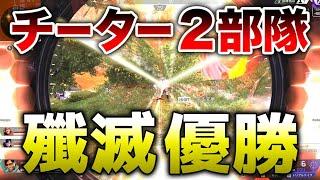 【APEX LEGENDS】チーター2部隊倒して優勝した神試合!【エーペックスレジェンズ】