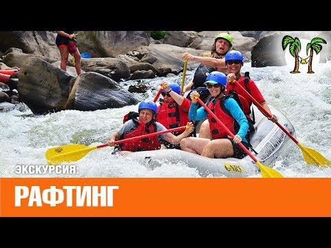 Экскурсия Рафтинг на Пхукете 2018 | Phuket Rafting