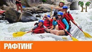 Экскурсия Рафтинг на Пхукете 2018   Phuket Rafting