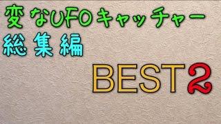 変なUFOキャッチャー総集編BEST2